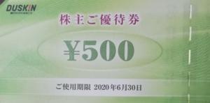 ダスキン(4665)の株主優待