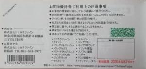 ココカラファイン(3098)の株主優待