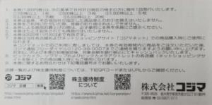 コジマ(7513)の株主優待