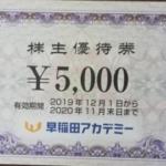 早稲田アカデミー(4718)の株主優待が到着しました!