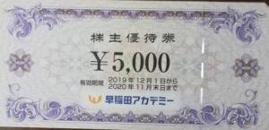 早稲田アカデミー(4718)の株主優待