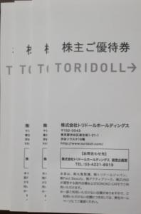 トリドールホールディングス(3397)の株主優待