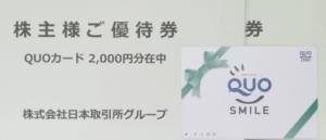 日本取引所グループ(8697)の株主優待