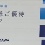カドカワ(9468)の株主優待が到着しました!
