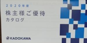 カドカワ(9468)の株主優待