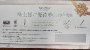 シュッピン(3179)の株主優待