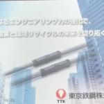 東京鐵鋼(5445)の株主優待が到着しました!