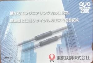 東京鐵鋼(5445)の株主優待