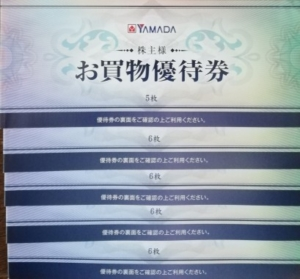 ヤマダ電機(9831)の株主優待