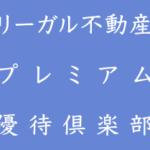 7月株主優待:リーガル不動産(3497)