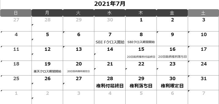 2021年7月のクロス取引(つなぎ売り)カレンダー