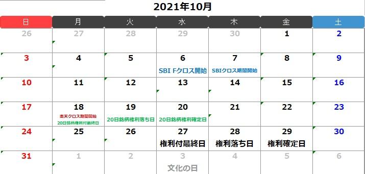 2021年10月のクロス取引(つなぎ売り)カレンダー