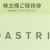 2月株主優待:アダストリア(2685)