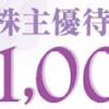 8月株主優待:コシダカホールディングス(2157)