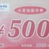 3月株主優待:ココカラファイン(3098)