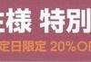 3月株主優待:ジャパンベストレスキューシステム(2453)