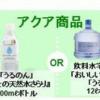 3月、9月株主優待:TOKAIホールディングス(3167)