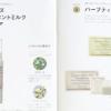 6月株主優待:イデアインターナショナル(3140)