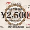 3月株主優待:ライドオンエクスプレスホールディングス(6082)