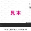 3月株主優待:APカンパニー(3175)