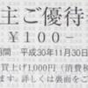 2月、8月株主優待:エコス(7520)