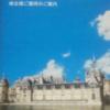3月、9月株主優待:日本管財(9728)