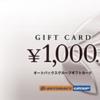 3月、9月株主優待:オートバックスセブン(9832)