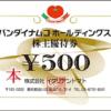 3月株主優待:バンダイナムコホールディングス(7832)