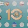 1月株主優待:東京ドーム(9681)