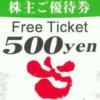 3月、9月株主優待:テンアライド(8207)