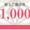 2月株主優待:ダイヤモンドダイニングホ-ルディングス(3073)