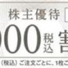 3月、9月株主優待:ハーバー研究所(4925)