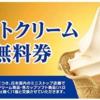 2月、8月株主優待:ミニストップ(9946)