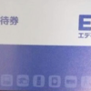 3月株主優待:エディオン(2730)