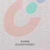 3月株主優待:カワチ薬品(2664)