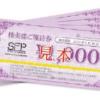 2月、8月株主優待:SFPホールディングス(3198)