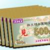 5月、11月株主優待:コスモス薬品(3349)