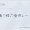 3月、9月株主優待:アトム(7412)