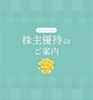 3月株主優待:ヨロズ(7294)