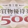 3月、9月株主優待:ヤマダ電機(9831)
