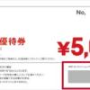 8月株主優待:ジンズ(3046)