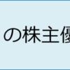 9月株主優待:名糖産業(2207)