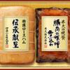 3月株主優待:伊藤ハム米久ホールディングス(2296)