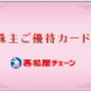 2月、8月株主優待:西松屋チェーン(7545)