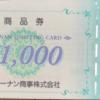 コーナン商事(7516)の株主優待が到着しました!