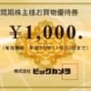2月、8月株主優待:ビックカメラ(3048)