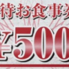 3月、9月株主優待:JBイレブン(3066)
