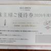 3月株主優待:シュッピン(3179)
