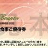 3月株主優待:松屋フーズ(9887)