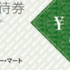 2月株主優待:エービーシー・マート(2670)